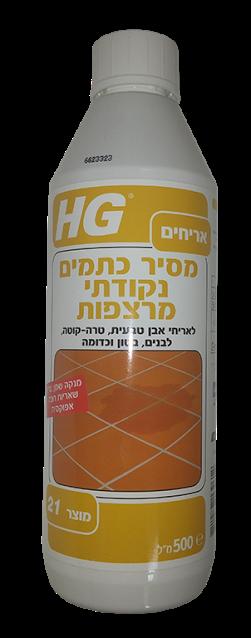 HG ניקוי רצפות