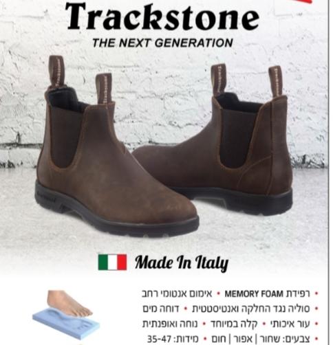 נעלי עבודה Trackstone