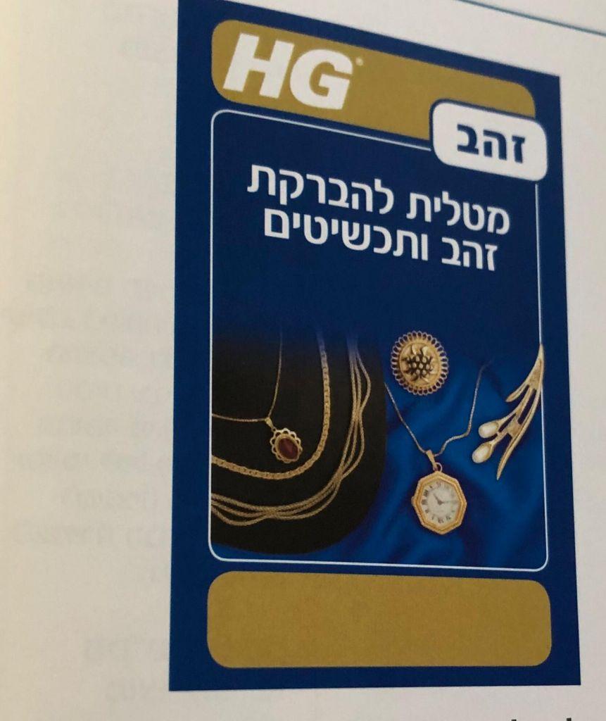 HG לניקוי זהב