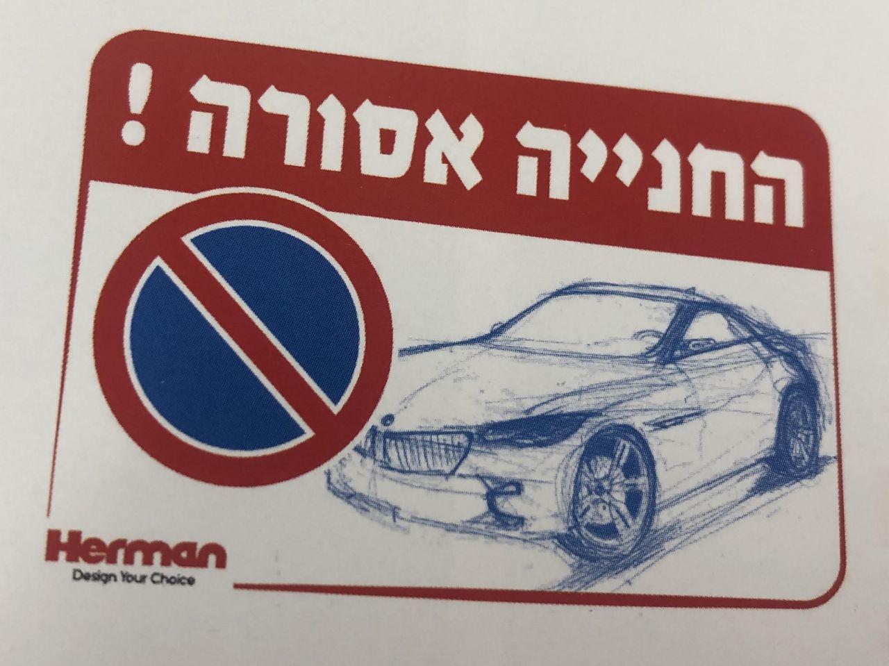 שלט חניה אסורה