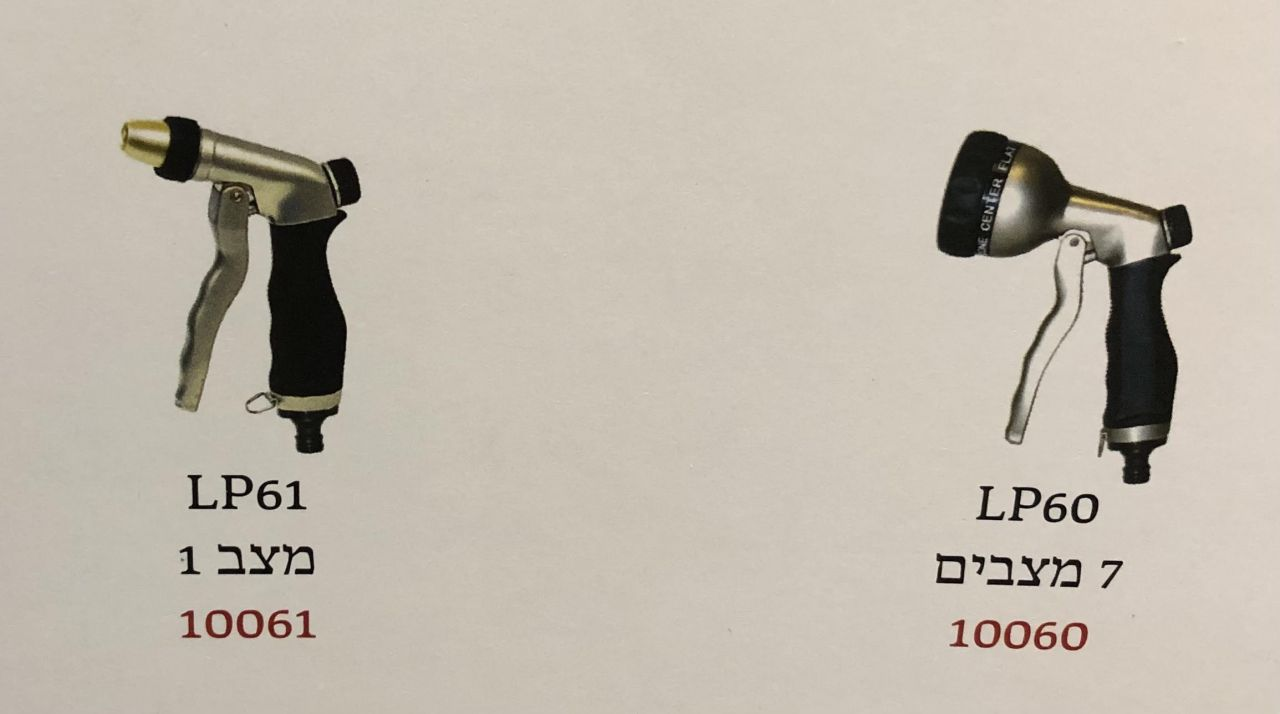 אקדחי מים אלגו LP 60/61