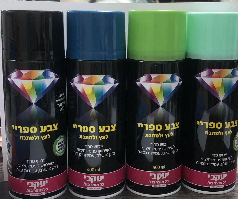 צבע ספריי יעקבי